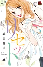 リセット (MIU恋愛MAX COMICS)
