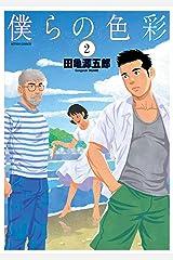 僕らの色彩 : 2 (アクションコミックス) Kindle版