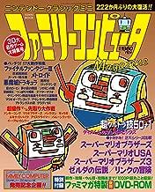 Nintendo Classic Mini Family Computer Magazine (Town Mook) JAPANESE GAME BOOK