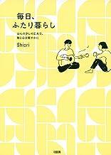 表紙: ほんの少しの工夫で、物と心を軽やかに 毎日、ふたり暮らし (大和出版) | Shiori