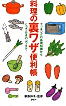 表紙: 料理の裏ワザ便利帳 クッキングの基礎知識から、とっておきのコツまで PHPハンドブックシリーズ | 宗像 伸子
