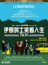 Taxi (Region 3 DVD / Non USA Region) (Hong Kong version / English & Chinese subtitled) a.k.a. Jafar Panahi's Taxi / Taxi Tehran