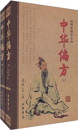 中华偏方(绣像精装本)(套装共2册)