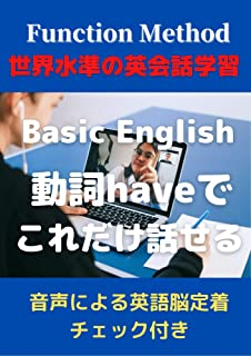 世界標準英会話学習・動詞haveでこれだけ話せる: 動詞haveでこれだけ話せる 世界標準英会話学習・16の動詞で日常会話ができるシリーズ