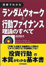 表紙: 図解でわかる ランダムウォーク&行動ファイナンス理論のすべて | 田渕直也