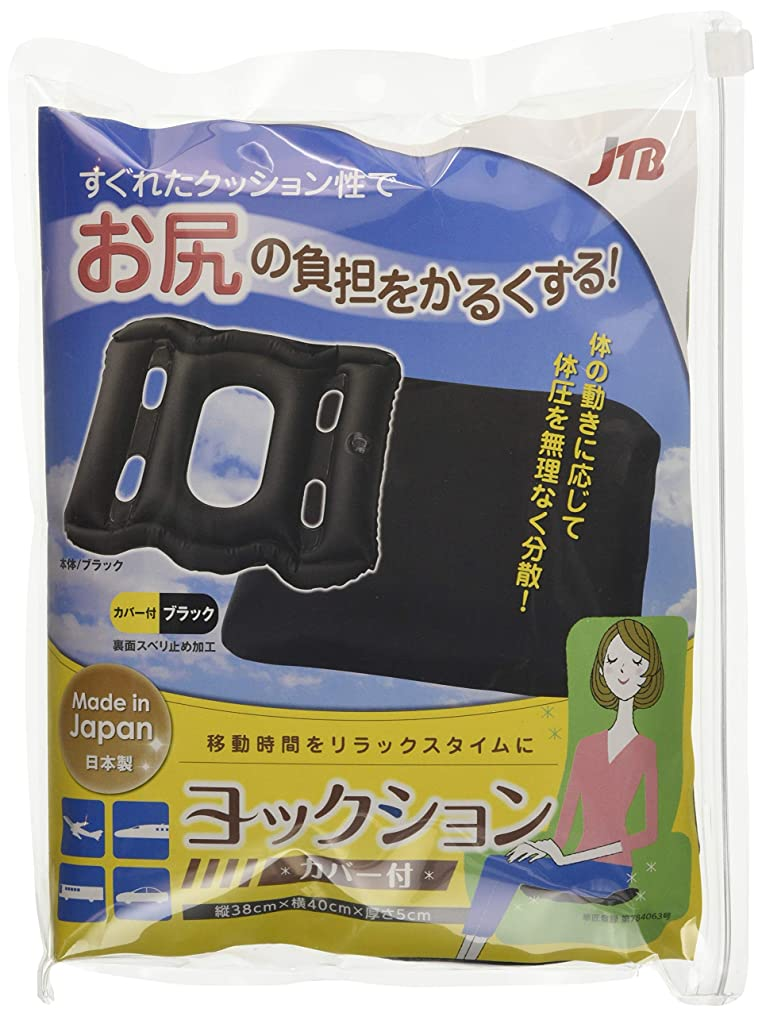 関係奨学金市民ヨック NEW ヨックッション (カバー付) 【空気座布団】 日本製 ブラック 519075004