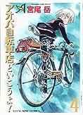アオバ自転車店といこうよ! 4 (4