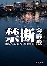 表紙: 禁断 横浜みなとみらい署暴対係 (徳間文庫) | 今野敏