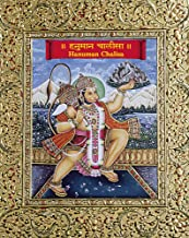 Hanuman Chalisa: Super-charged! Super-powered!