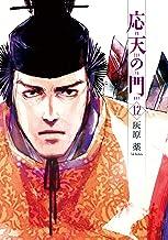 表紙: 応天の門 12巻: バンチコミックス | 灰原薬