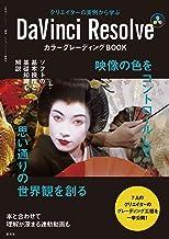 表紙: DaVinci Resolve カラーグレーディングBOOK | 飯田雄平