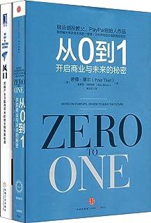 从0到1:开启商业与未来的秘密+联盟:互联网时代的人才变革(套装共2册)