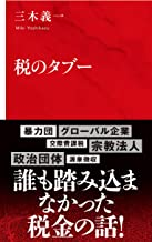 表紙: 税のタブー(インターナショナル新書) (集英社インターナショナル)   三木義一