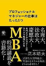 表紙: プロフェッショナルマネジャーの仕事はたった1つ | 髙木晴夫