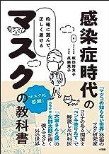 表紙: 感染症時代のマスクの教科書 ~的確に選んで、正しくつける~ | 飯田裕貴子
