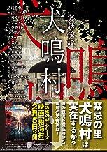 表紙: 実話怪談 犬鳴村 (竹書房文庫) | 吉田悠軌