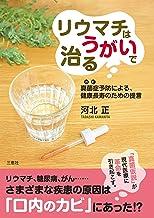 表紙: リウマチはうがいで治る~真菌症(カビ)予防による、健康長寿のための提言~ | 河北正