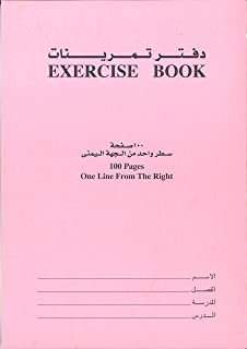 Single Line Exercise Book 100 Pages Right Margin