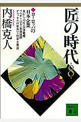 匠の時代 第8巻 (講談社文庫) Kindle版
