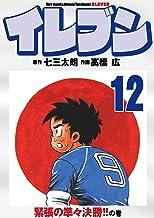 表紙: イレブン 12巻 | 七三 太朗