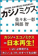 表紙: カジノミクス 2020年、日本が変わる!日本を変える!(小学館新書) | 佐々木一彰