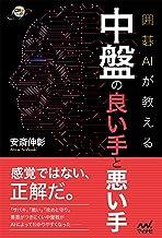 表紙: 囲碁AIが教える 中盤の良い手と悪い手 (囲碁人ブックス) | 安斎 伸彰