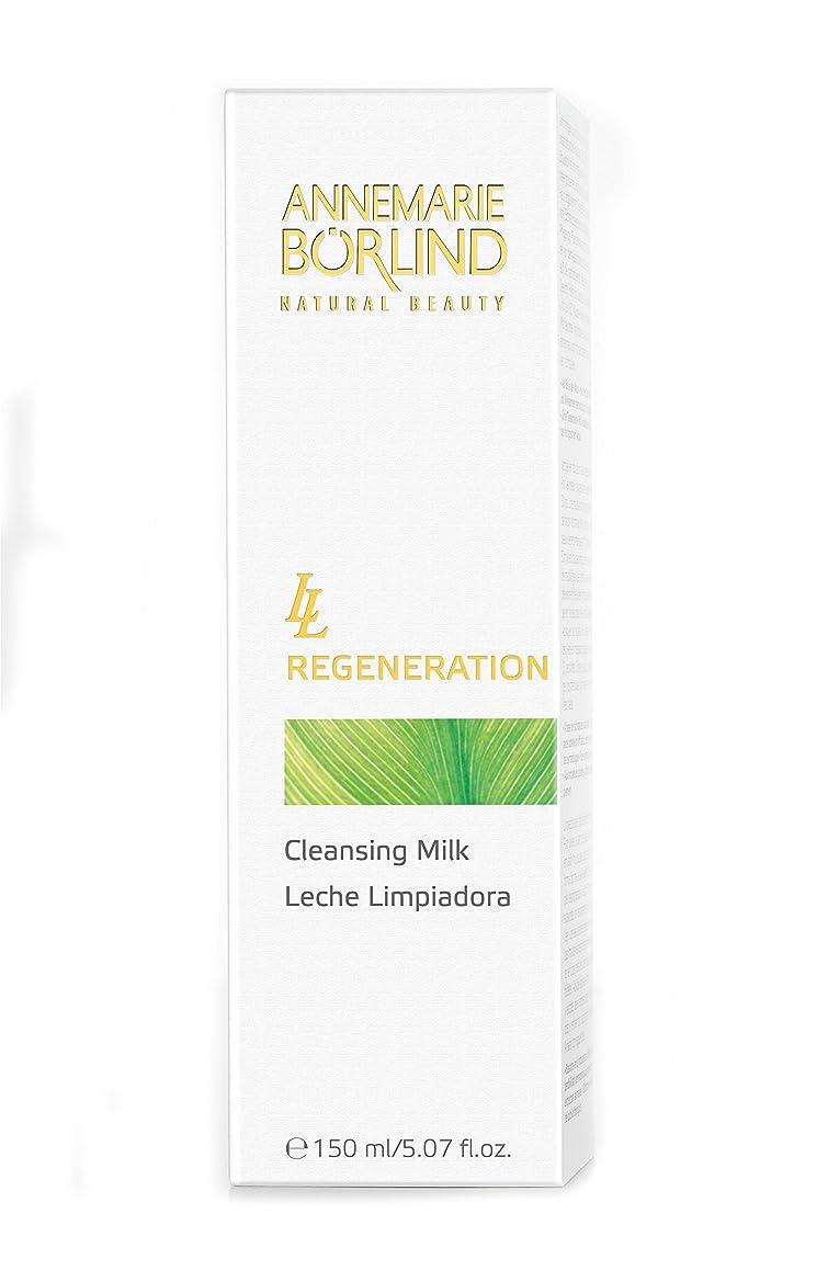 仲介者ゴシッププレミアAnneMarie Borlind, LL Regeneration, Cleansing Milk, 5.07 fl oz (150 ml)