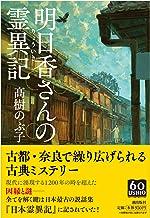 明日香さんの霊異記 (潮文庫)
