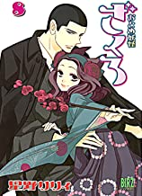 表紙: おとめ妖怪ざくろ (8) (バーズコミックス) | 星野リリィ