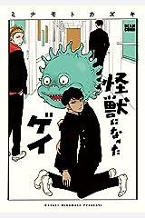 怪獣になったゲイ (ビームコミックス) Kindle版