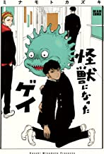 怪獣になったゲイ (ビームコミックス)