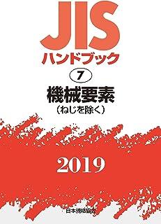 JISハンドブック 機械要素(ねじを除く) (7;2019)