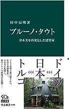 表紙: ブルーノ・タウト 日本美を再発見した建築家 (中公新書) | 田中辰明