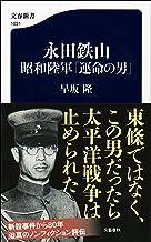 表紙: 永田鉄山 昭和陸軍「運命の男」 (文春新書) | 早坂 隆