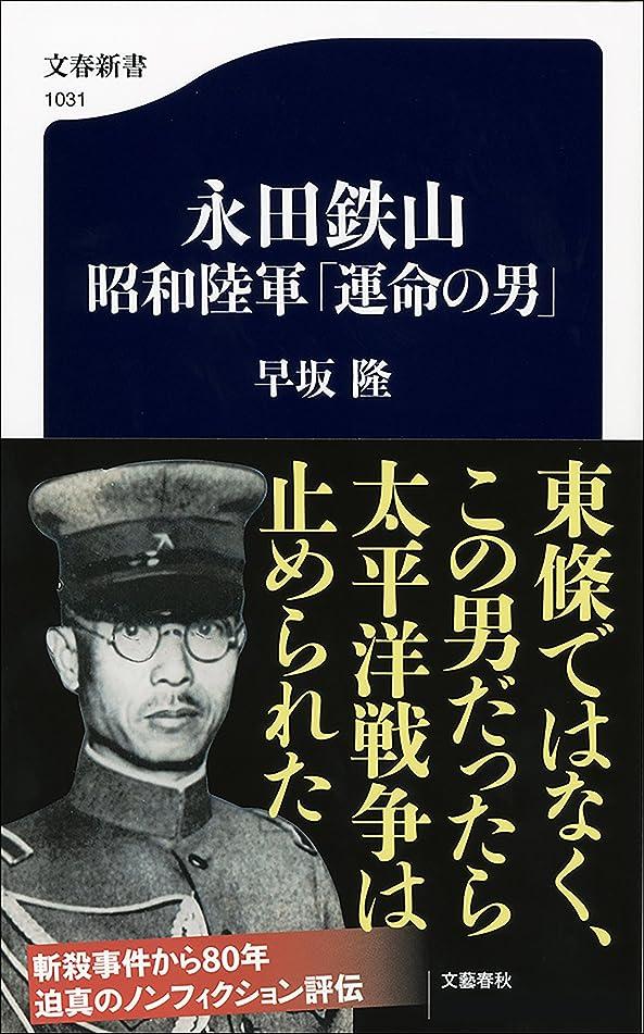 羊の虚栄心ラフト永田鉄山 昭和陸軍「運命の男」 (文春新書)