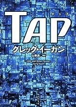 表紙: TAP (河出文庫) | 山岸真