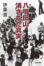 表紙: 八甲田山 消された真実 | 伊藤 薫