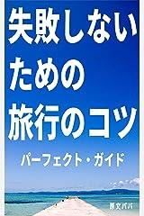 失敗しないための旅行のコツ 〜旅行時の失敗0を目指すためのガイドブック〜 Kindle版