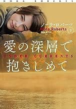 表紙: 愛の深層で抱きしめて(下) (扶桑社BOOKSロマンス) | 香山栞