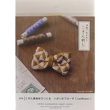 piece(ピース) こぎん刺しキット 津軽で生まれたこぎん刺し こぎん専用布でつくる リボンのブローチ sunflower LP-648-2