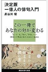 決定版 一億人の俳句入門 (講談社現代新書) Kindle版