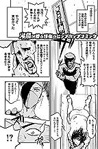 アナルのクリスマス (ワニマガジンコミックス)