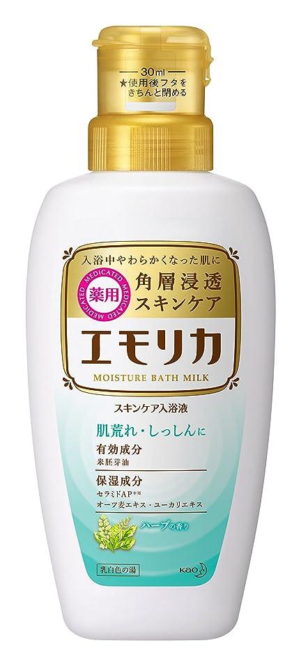 主に仮定事故エモリカ 薬用スキンケア入浴液 ハーブの香り 本体 450ml 液体 入浴剤 (赤ちゃんにも使えます)