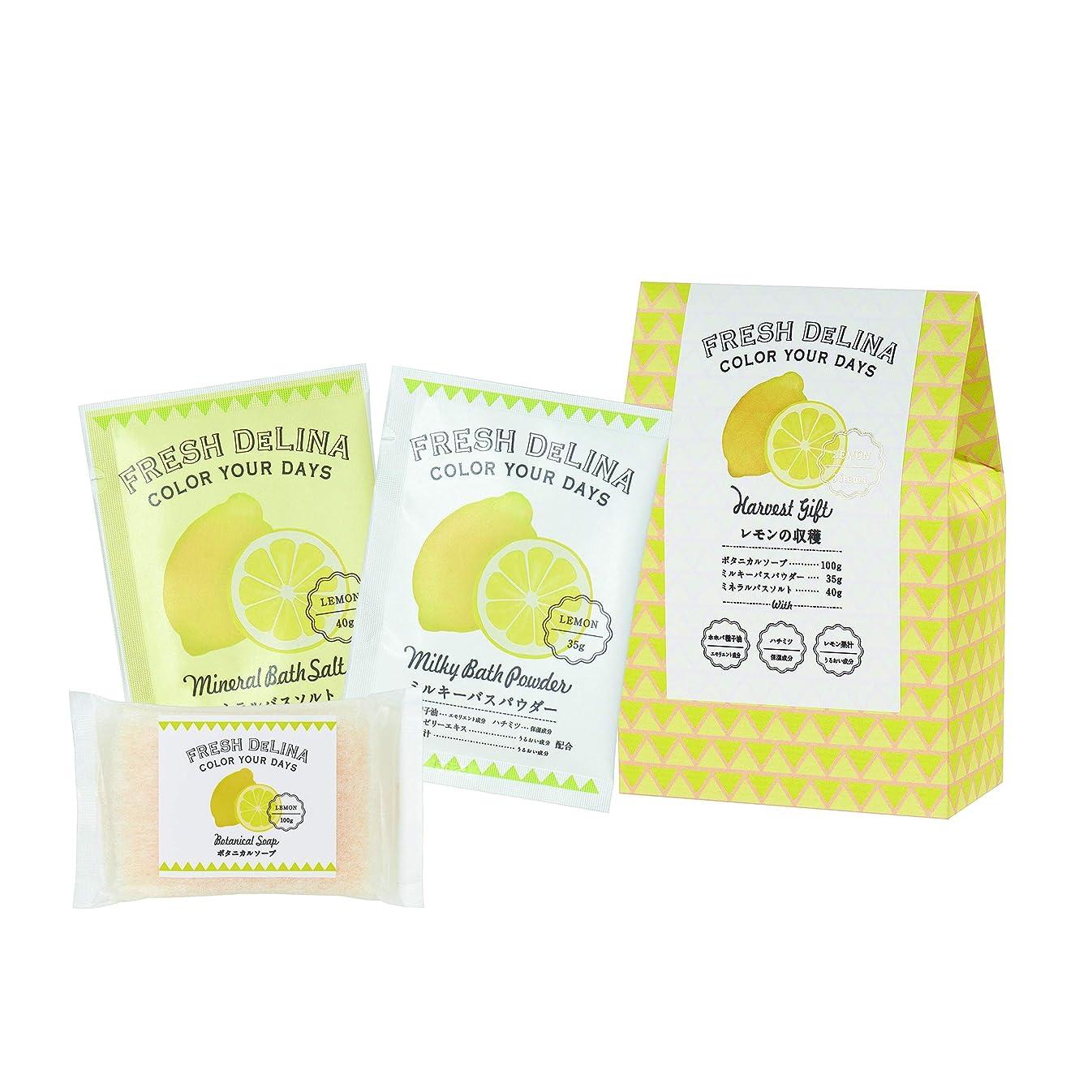 干渉する驚くばかりに対応フレッシュデリーナ ハーベストギフト レモン (ミルキバスパウダー35g、ミネラルバスソルト40g、ボタニカルソープ100g 「各1個」)