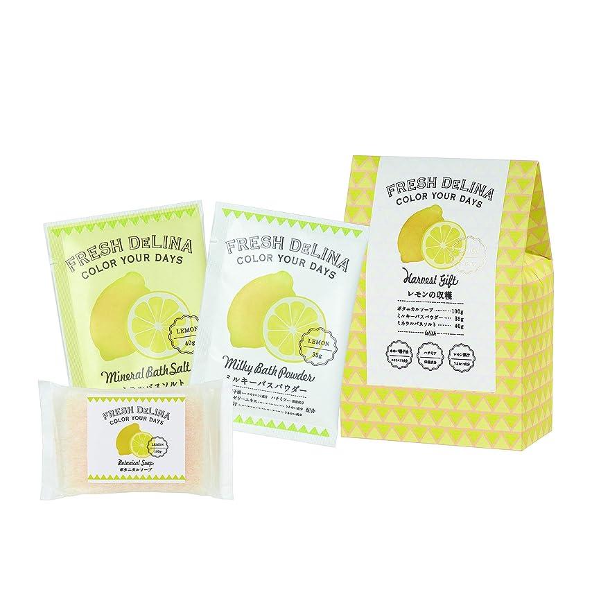 安定無効民間フレッシュデリーナ ハーベストギフト レモン (ミルキバスパウダー35g、ミネラルバスソルト40g、ボタニカルソープ100g 「各1個」)