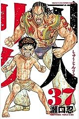 囚人リク(37) (少年チャンピオン・コミックス) Kindle版