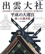 表紙: 出雲大社 平成の大遷宮 (JTBのムック) | JTBパブリッシング
