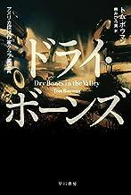 表紙: ドライ・ボーンズ (ハヤカワ・ミステリ文庫)   トム ボウマン