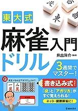 表紙: 東大式 麻雀入門ドリル (池田書店) | 井出 洋介
