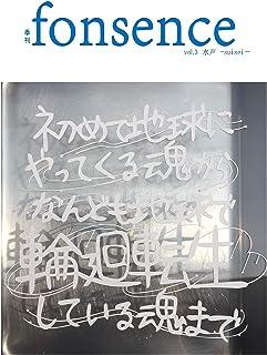 季刊fonsence vol.3 水声 ーsuiseiー: 初めて地球にやってくる魂からなんども地球に輪廻転生している魂まで